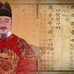 Re Sejong e l'invenzione dell'alfabeto coreano